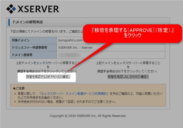 【ドメイン移管】見逃すな!無料でお名前.comからエックスサーバーにお引越し 10 エックスサーバー 移管承認