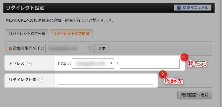 【wordpress】別ドメインへ記事を移行するプラグインをご紹介 11 エックスサーバーサイト転送設定画面