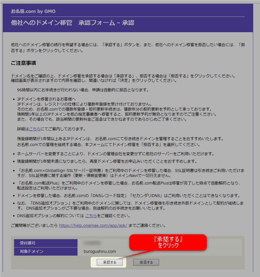 【ドメイン移管】見逃すな!無料でお名前.comからエックスサーバーにお引越し 12 お名前ドットコム 移管承認