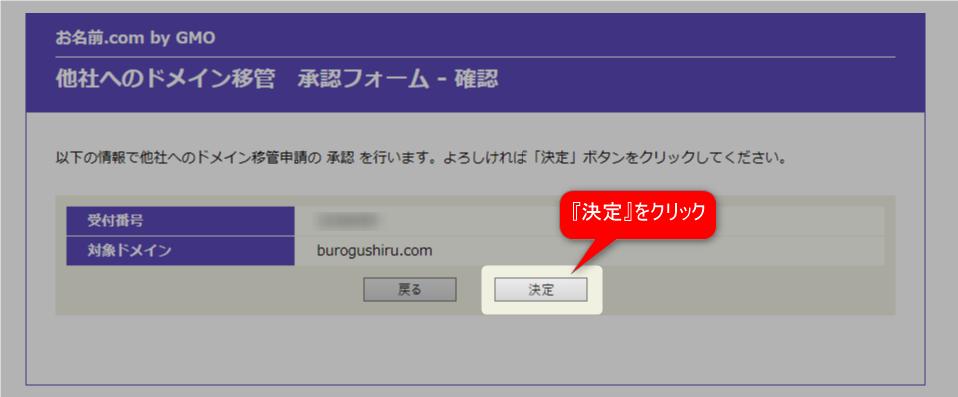 【ドメイン移管】見逃すな!無料でお名前.comからエックスサーバーにお引越し 13 お名前ドットコム 移管承認完了