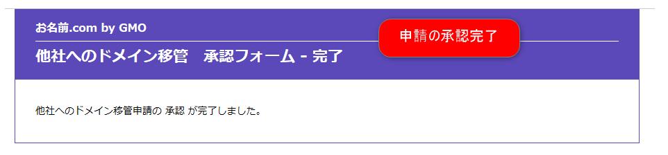 【ドメイン移管】見逃すな!無料でお名前.comからエックスサーバーにお引越し 14 お名前ドットコム 移管承認完了2