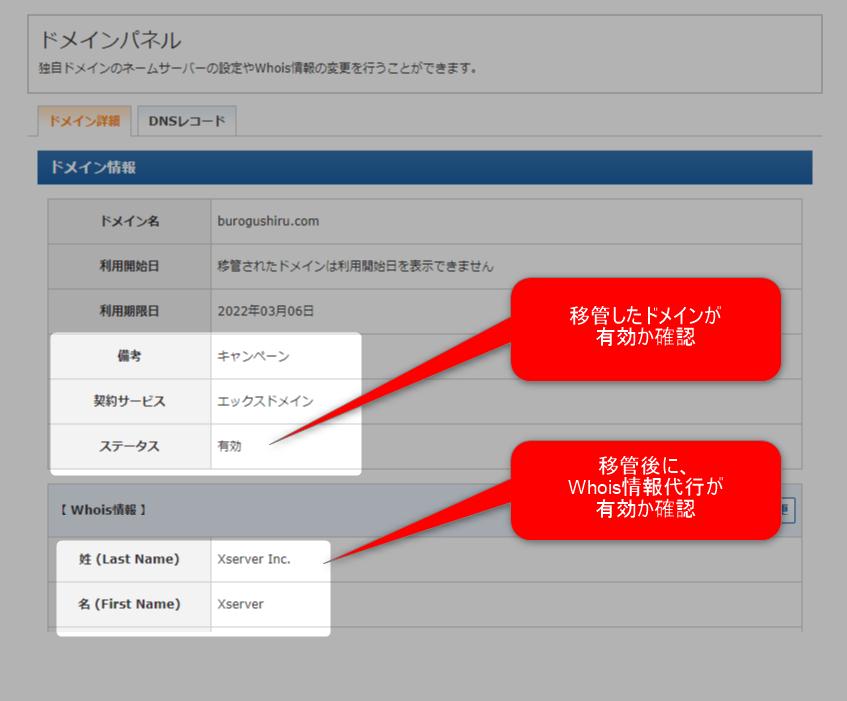 【ドメイン移管】見逃すな!無料でお名前.comからエックスサーバーにお引越し 16 エックスサーバー アカウント画面で有効を確認