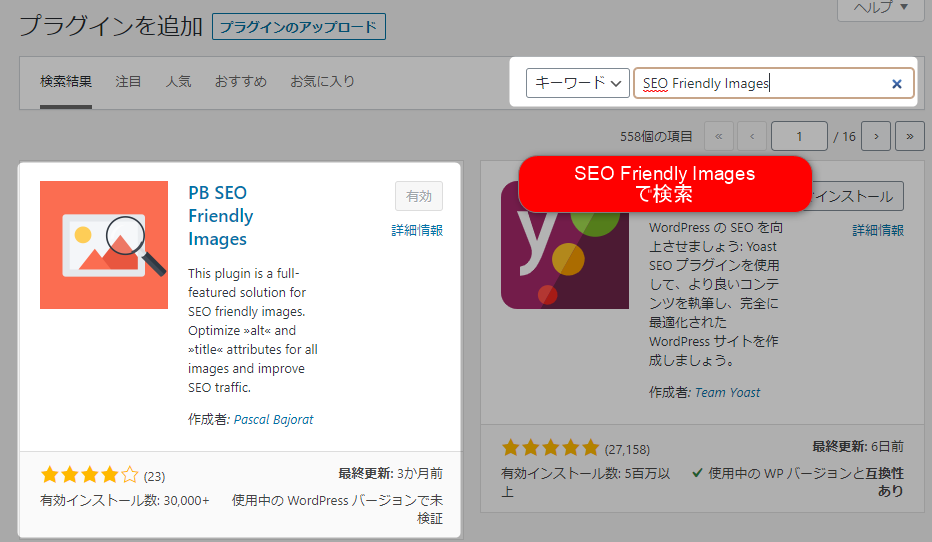 【代替テキスト】ワードプレスプラグインで時短!SEO効果も期待?! 1 SEO Friendly Imagesインストール