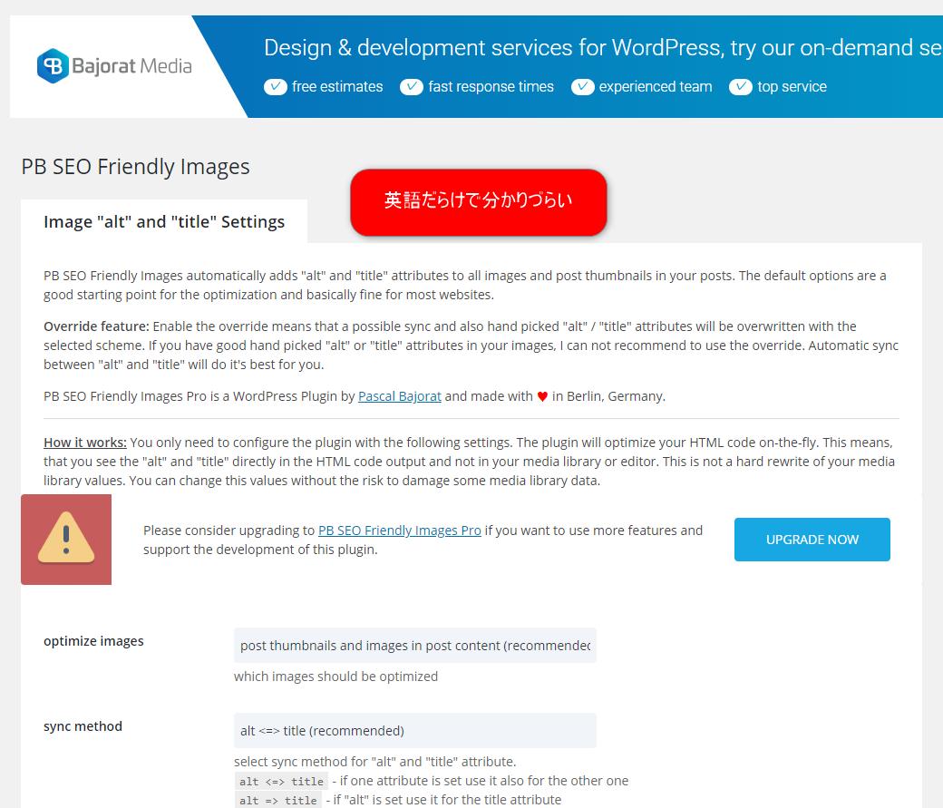 【代替テキスト】ワードプレスプラグインで時短!SEO効果も期待?! 2.2 SEO Friendly Imageプラグイン画面英語