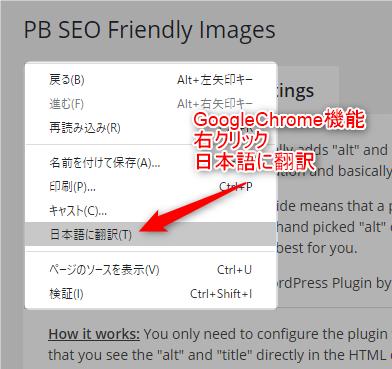 【代替テキスト】ワードプレスプラグインで時短!SEO効果も期待?! 2.4 SEO Friendly Imageグーグルクロムで日本語翻訳