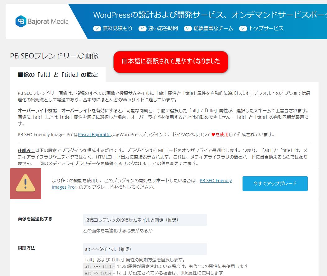 【代替テキスト】ワードプレスプラグインで時短!SEO効果も期待?! 2.6 SEO Friendly Imageプラグイン画面日本語に翻訳後