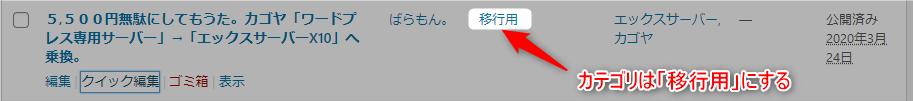 【wordpress】別ドメインへ記事を移行するプラグインをご紹介 2 カテゴリ設定
