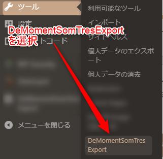 【wordpress】別ドメインへ記事を移行するプラグインをご紹介 3 DeMomentSomTresExport起動