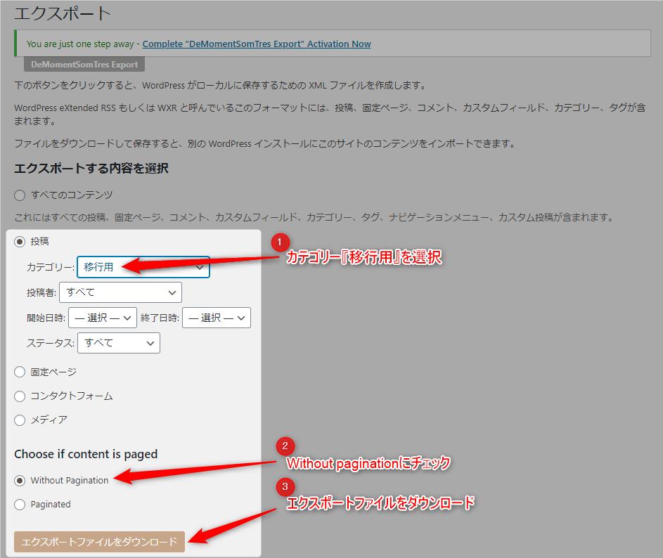 【wordpress】別ドメインへ記事を移行するプラグインをご紹介 4 DeMomentSomTresExportエクスポート設定