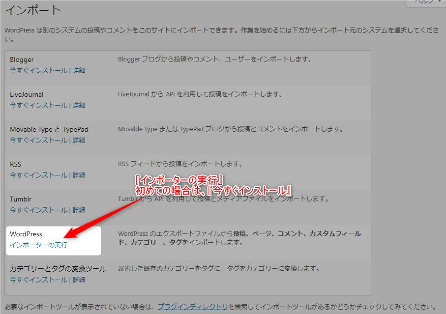 【wordpress】別ドメインへ記事を移行するプラグインをご紹介 6 インポート設定画面