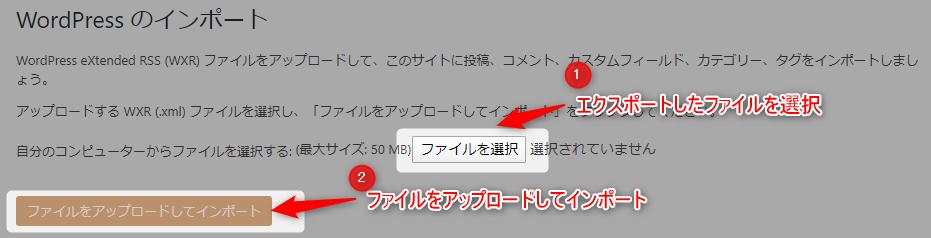 【wordpress】別ドメインへ記事を移行するプラグインをご紹介 7 インポートファイルの選択