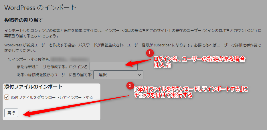【wordpress】別ドメインへ記事を移行するプラグインをご紹介 8 インポートの設定