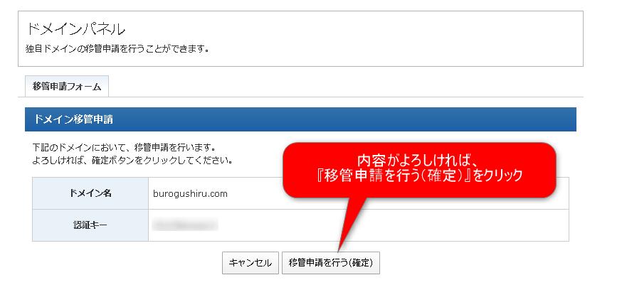 【ドメイン移管】見逃すな!無料でお名前.comからエックスサーバーにお引越し 8 エックスサーバー 移管申請確定