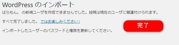 【wordpress】別ドメインへ記事を移行するプラグインをご紹介 9 インポートの完了