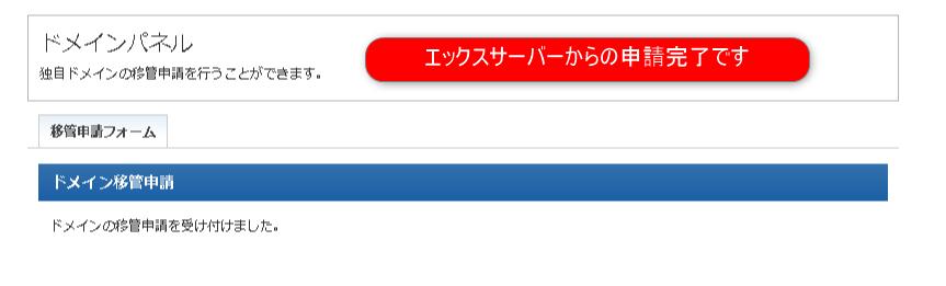 【ドメイン移管】見逃すな!無料でお名前.comからエックスサーバーにお引越し 9 エックスサーバー 移管申請完了