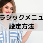 【office2010】プロダクトキー入力はヘルプ画面から! オフィスクラシックメニュー設定 150x150