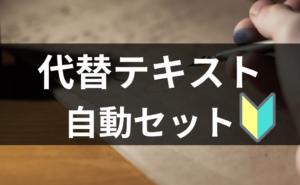 【ルクセリタス】吹き出しの作り方・設定方法(画像多めに解説) 代替テキスト自動セット 300x185
