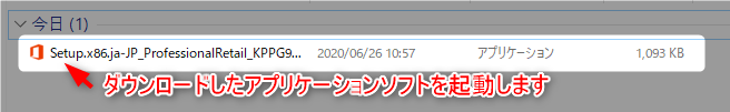 【古いPCをSSD換装&Win10(64bit)インストール】起動時間74.5秒も短縮 05 オフィスインストールpng