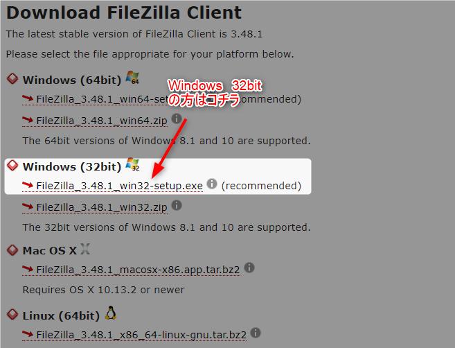 【アフィンガー5】モバイル表示速度スコアが30アップした3つの方法 1.5 filezillaインストール