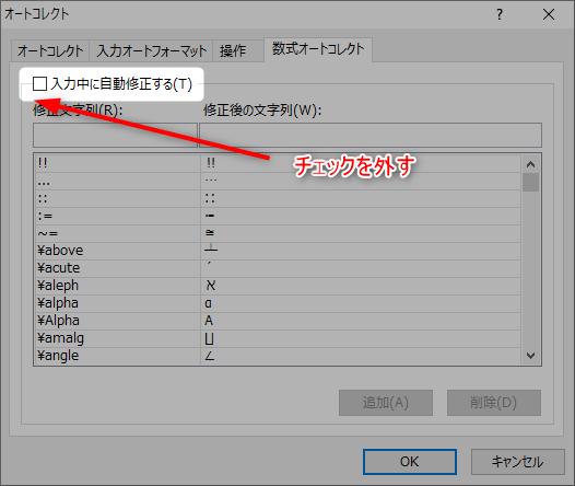 【5分で完了】エクセル2013インストール直後にすべき初期設定4選+α 10 オートコレクト設定