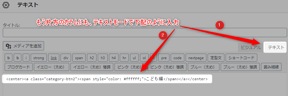 【Luxeritasルクセリタス】カテゴリーページの作り方(2パターン) 10 2カラム目テキスト入力