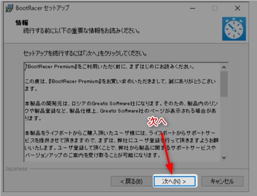 【bootracer日本語版】使い方を画像多めに解説 10 BootRacerインストール