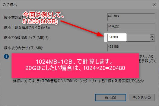 【古いPCをSSD換装&Win10(64bit)インストール】起動時間74.5秒も短縮 10 Dドライブ作成