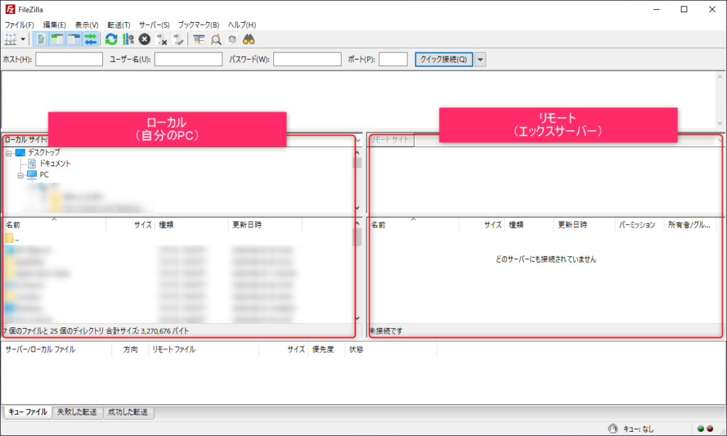 【filezilla】ダウンロード→インストール→使い方→設定→接続方法 11.5 filezillaインストール 1024x614