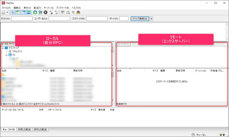 【アフィンガー5】モバイル表示速度スコアが30アップした3つの方法 11.5 filezillaインストール