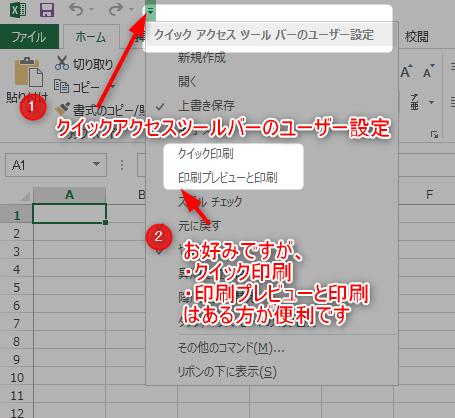 【5分で完了】エクセル2013インストール直後にすべき初期設定4選+α 11 クイックアクセスツールバーの設定