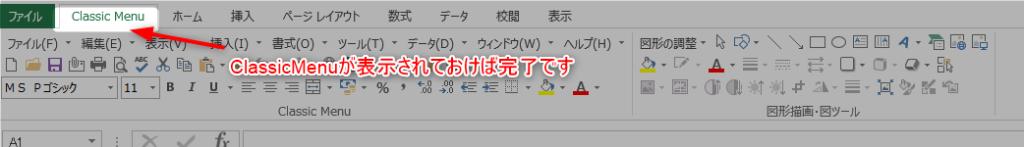 【エクセル2013】クラシックメニューを表示する設定方法を解説 11 クラシックメニュー表示完了 1024x147