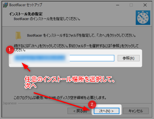 【bootracer日本語版】使い方を画像多めに解説 11 BootRacerインストール