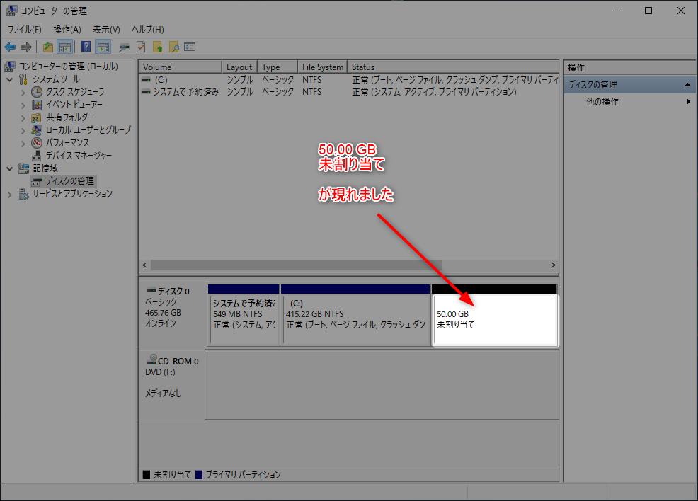 【古いPCをSSD換装&Win10(64bit)インストール】起動時間74.5秒も短縮 11 Dドライブ作成