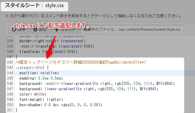 【Luxeritasルクセリタス】カテゴリーページの作り方(2パターン) 11 style.css追記