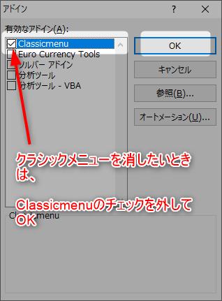 【エクセル2013】クラシックメニューを表示する設定方法を解説 12 クラシックメニュー解除