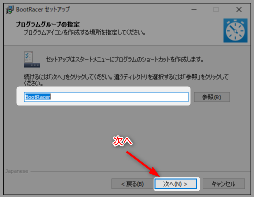 【bootracer日本語版】使い方を画像多めに解説 12 BootRacerインストール