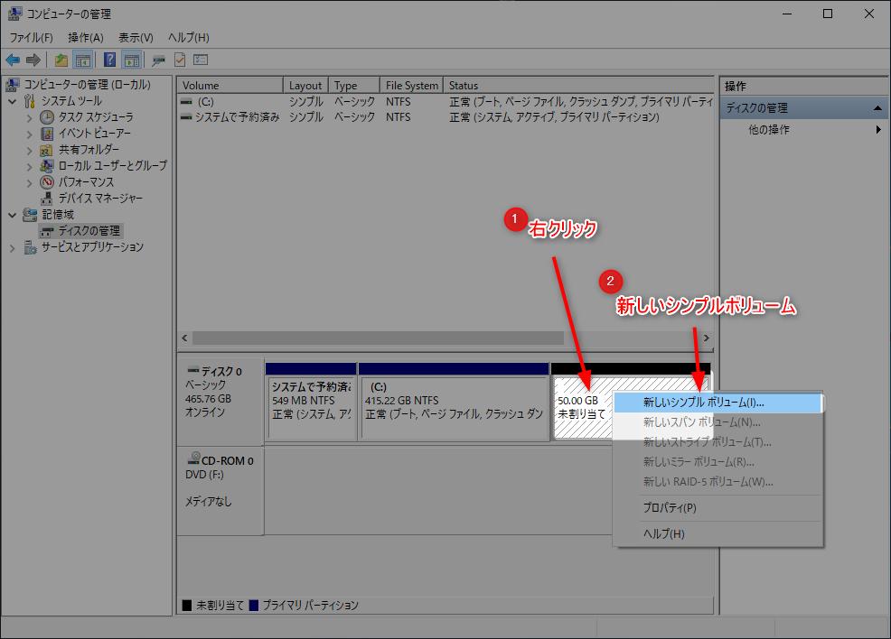 【古いPCをSSD換装&Win10(64bit)インストール】起動時間74.5秒も短縮 12 Dドライブ作成
