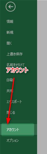 【5分で完了】エクセル2013インストール直後にすべき初期設定4選+α 12 OFFICE更新 1
