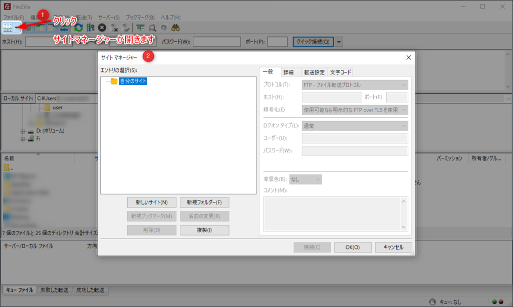 【filezilla】ダウンロード→インストール→使い方→設定→接続方法 12 filezillaインストール 1024x614