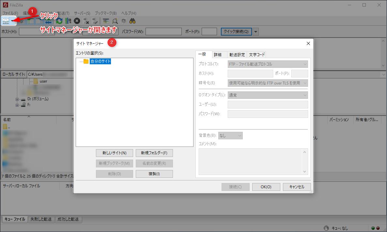 【アフィンガー5】モバイル表示速度スコアが30アップした3つの方法 12 filezillaインストール