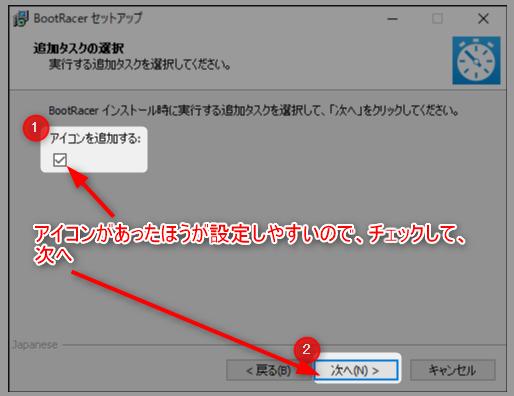 【bootracer日本語版】使い方を画像多めに解説 13 BootRacerインストール