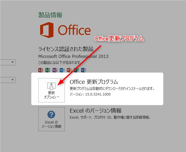 【5分で完了】エクセル2013インストール直後にすべき初期設定4選+α 13 OFFICE更新 1