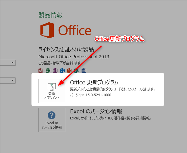 【エクセル罫線消えた】ブック共有が原因?超原始的な解決方法 13 OFFICE更新