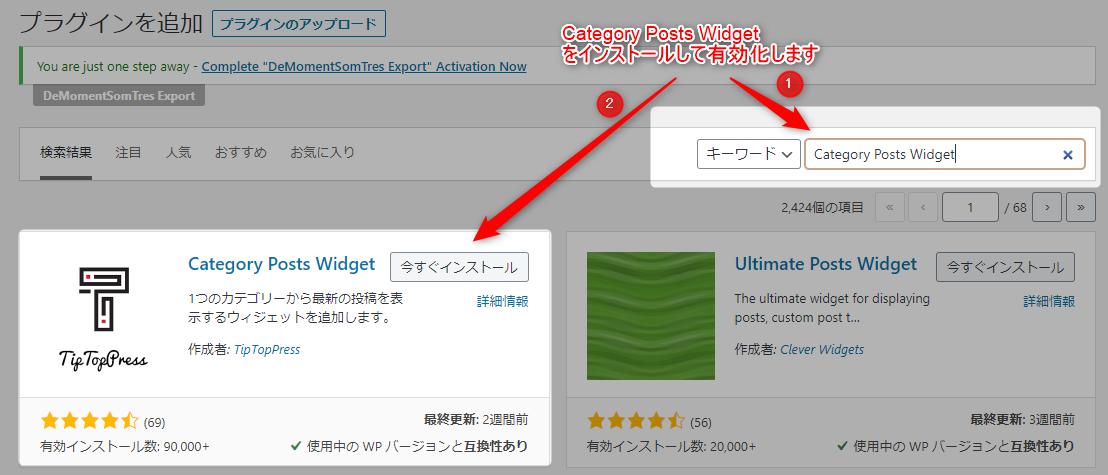 【Luxeritasルクセリタス】カテゴリーページの作り方(2パターン) 13 category postインストール