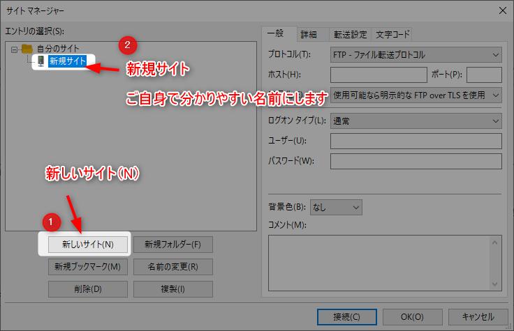 【アフィンガー5】モバイル表示速度スコアが30アップした3つの方法 13 filezillaインストール