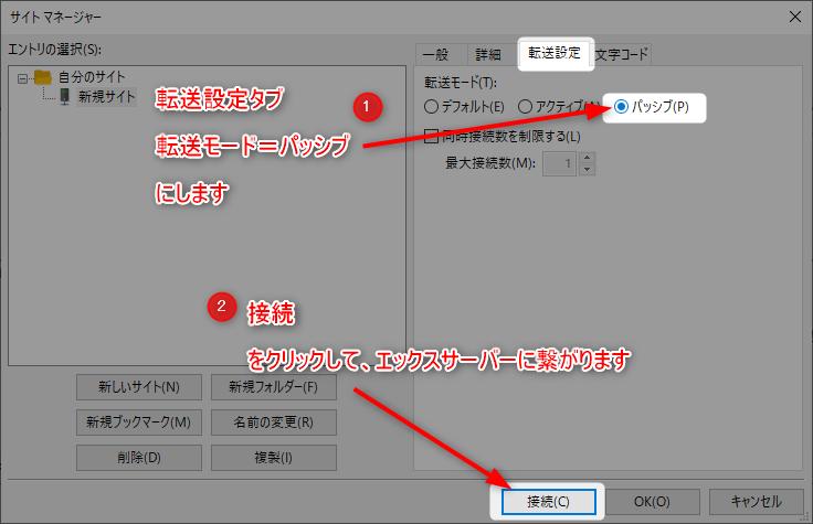 【アフィンガー5】モバイル表示速度スコアが30アップした3つの方法 14.5 filezillaインストール