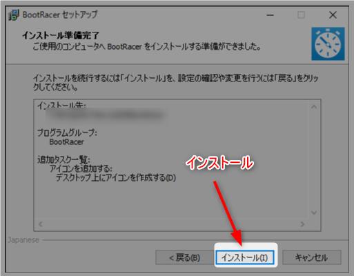 【bootracer日本語版】使い方を画像多めに解説 14 BootRacerインストール