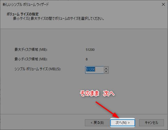 【古いPCをSSD換装&Win10(64bit)インストール】起動時間74.5秒も短縮 14 Dドライブ作成