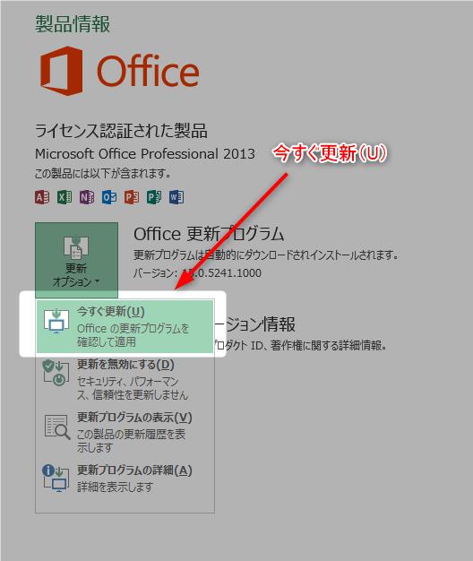 【5分で完了】エクセル2013インストール直後にすべき初期設定4選+α 14 OFFICE更新 1
