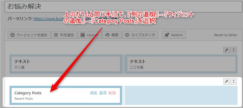 【Luxeritasルクセリタス】カテゴリーページの作り方(2パターン) 14 category post 追加